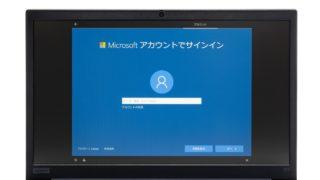 Windows 10の初期化時にMicrosoftアカウントでの強制サインインを回避する方法 (ローカルアカウントを作成する方法)