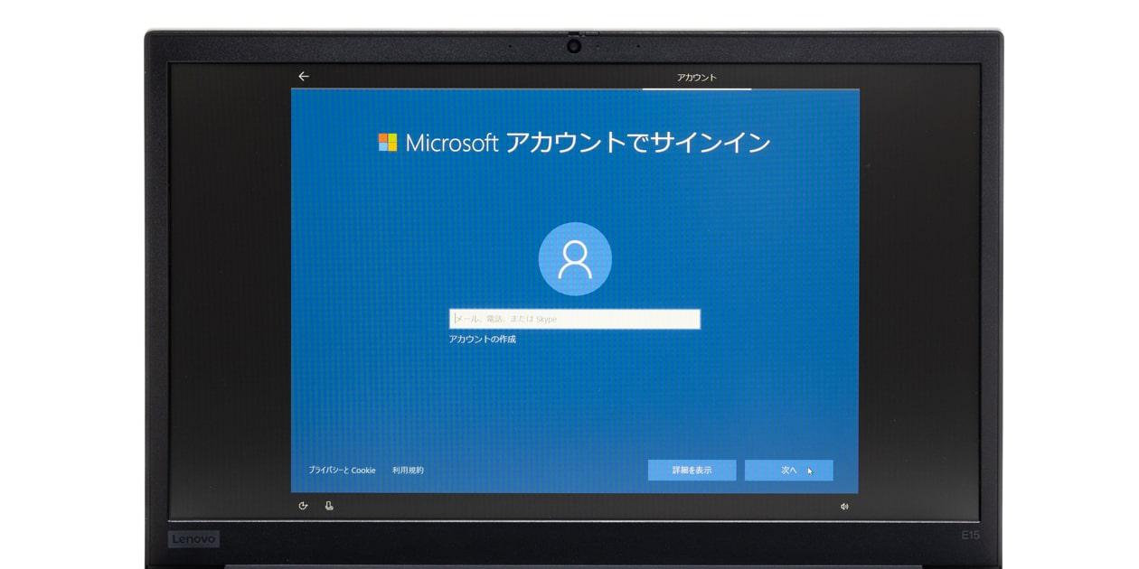 Windows 10の初期化時にローカルアカウントを作成する方法