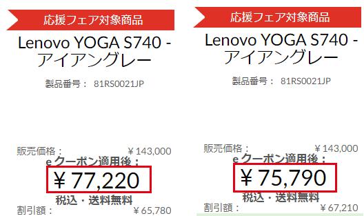 Yoga S740 (14) 価格の違い