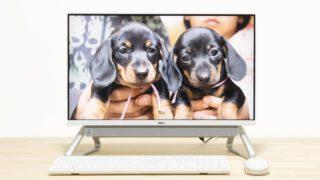 デル Inspiron 24 5000 (5490) レビュー:スッキリデザインでコンパクトな23.8インチ一体型PC