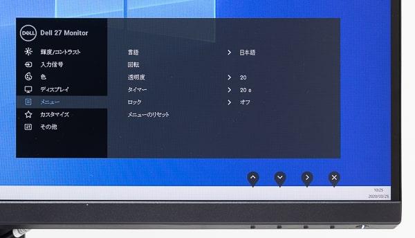 P2720DC 詳細メニュー
