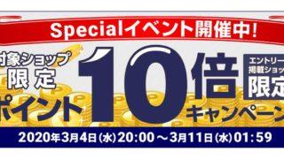 【3/11まで】HPのノートPCが10%オフ & ポイント10倍+αで実質3万円台から! 楽天スーパーSALE実施中