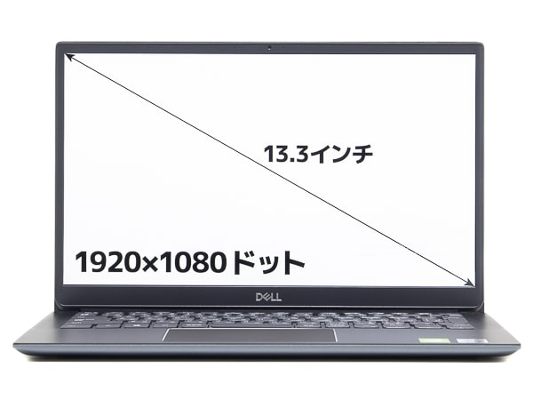 Vostro 13 5000 (5391) 画面サイズ
