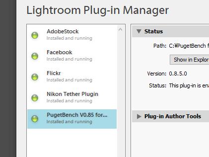 PugetBench for Lightroom Classicプラグイン
