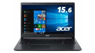 【激安】Core i7 +8GBメモリー+256GB SSD搭載15インチノートPCが税込6万7350円!楽天Acer直営ショップでセール販売中