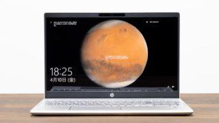 HP Pavilion 15-cs3000 レビュー:見た目と性能に優れるお手頃価格のスリムノートPC