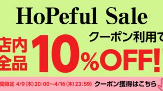 【4/16まで】HPのPCが全品10%オフ & 楽天のお買い物マラソンでノートPCの実質価格が超安い!