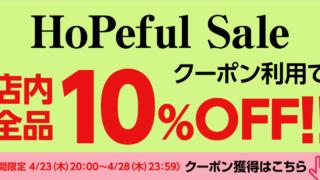 【4/28まで】HPのPCが全品10%オフ & 楽天のお買い物マラソンでノートPCの実質価格が安い!