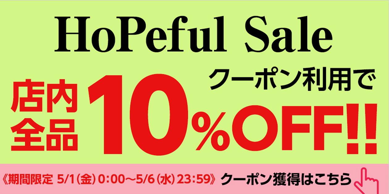 HP 10%オフセール