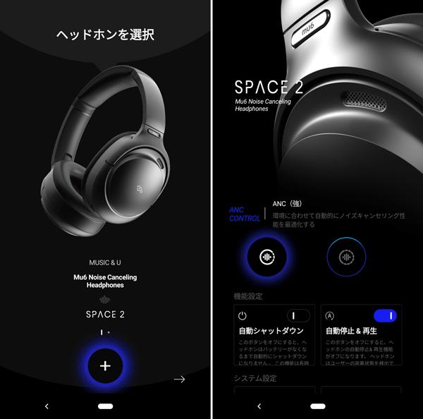 Mu6 Space2 アプリ