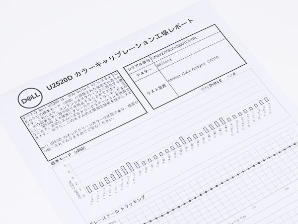 U2520D レポート