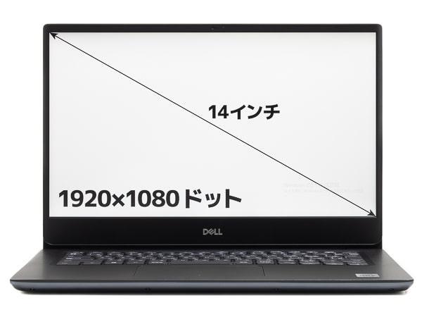 Vostro 14 5000 (5490) 画面サイズ