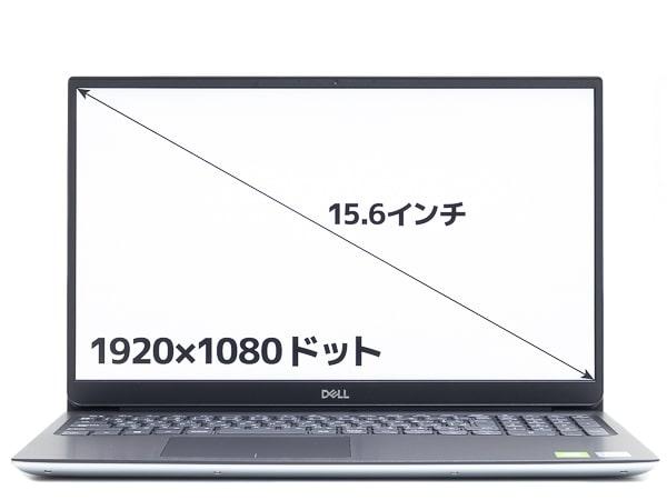 Vostro 15 5000 (5590) 画面サイズ