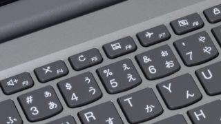 レノボ IdeaPadシリーズでFnキーを押さずにF1~F12キーをファンクションキーとして使う方法