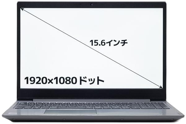IdeaPad S145 (15) 画面サイズ