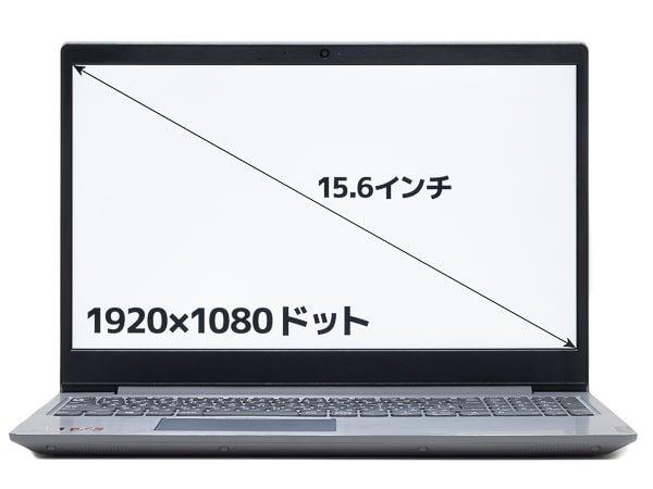 IdeaPad S145 (15, AMD) 画面サイズ