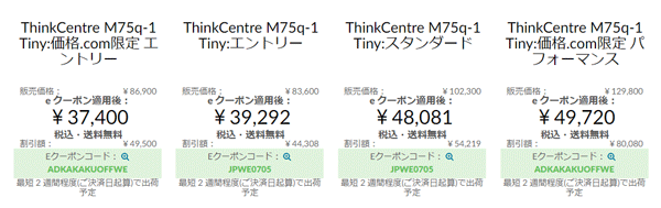 ThinkCentre M75q-1 Tiny 価格com限定モデル