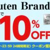 【5/20 20時~】楽天HPショップでポイント10倍還元&全品10%オフキャンペーン実施中!