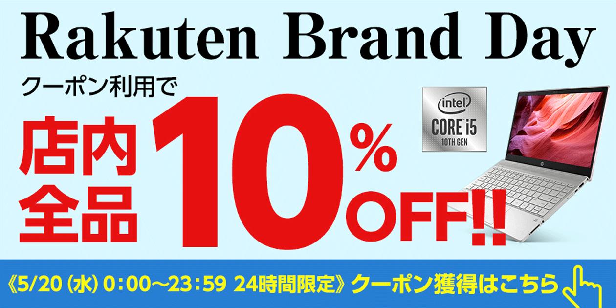 HP 10%オフクーポン