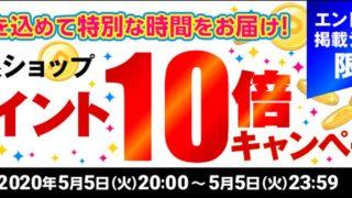 【5/5 20時~】楽天HPショップでポイント10倍還元&全品10%オフキャンペーン実施中!