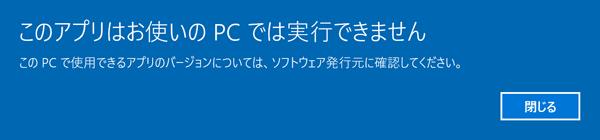Surface Pro X x64 利用できない