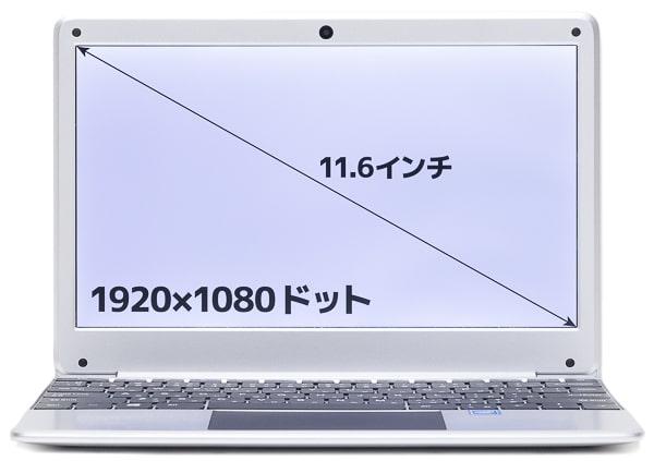 TENKU ComfortBook S11 画面サイズ