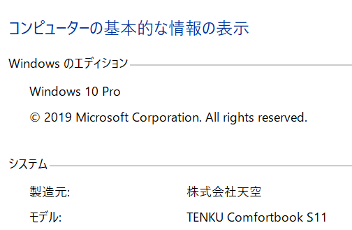 TENKU ComfortBook S11 Windows 10 Pro