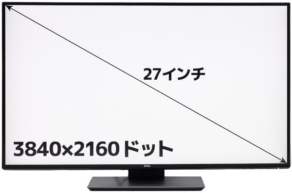 U2720Q 画面サイズ
