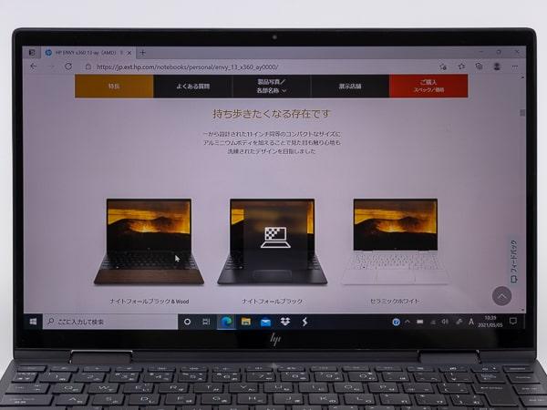 HP ENVY x360 13-ay(AMD) プライバシーモード