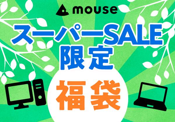 マウス 福袋