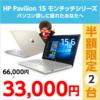 【6/4】Core i3+8GBメモリー搭載15インチノートPCが税込3万3000円! 楽天スーパーセールでHPのPCが超お買い得