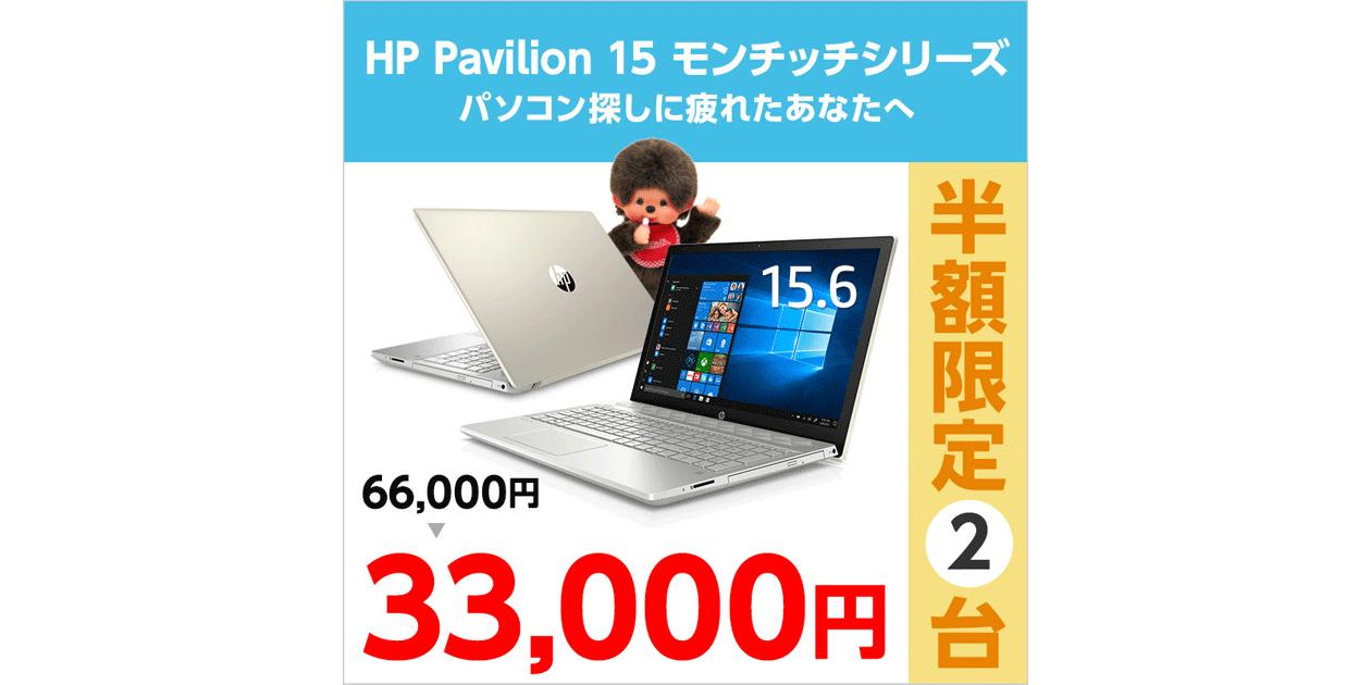 楽天HP半額セール 6/4