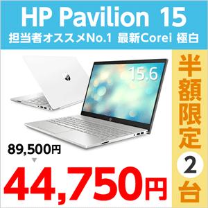 HP Pavilion 15-cs3000
