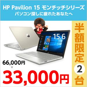 HP Pavilion 15-cu1000 Core i3モデル