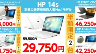 【6/10】ノートPCが2万円台から!楽天スーパーSALEでHPのパソコンが半額(台数限定)