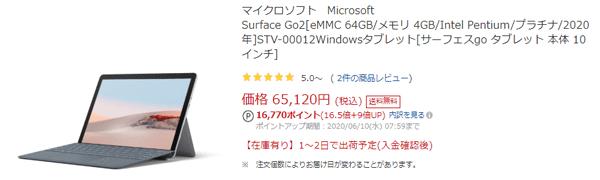 Surface Go 2 値段