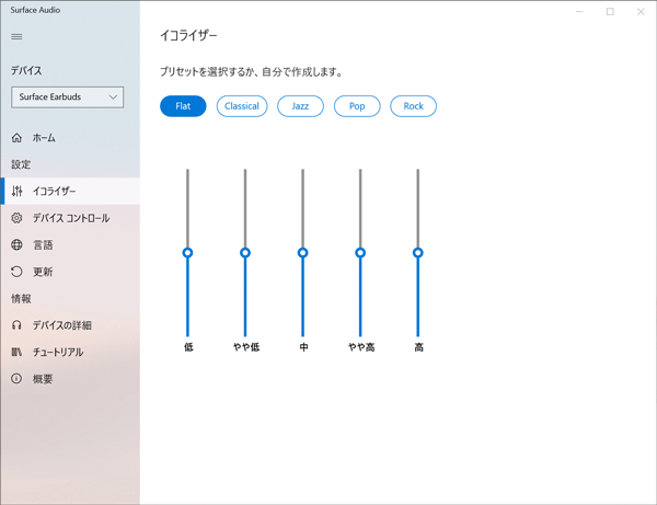Surface Earbuds イコライザ
