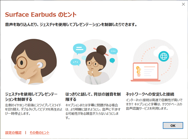 Surface Earbuds パワポ