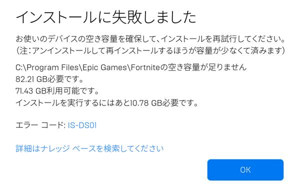 Surface Go 2 空き容量