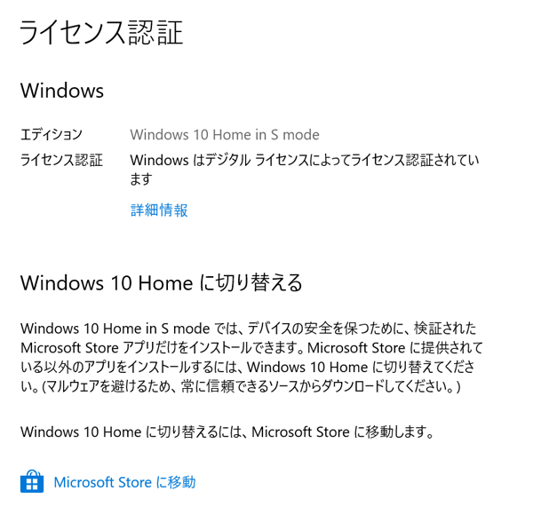 Surface Go 2 Windows 10 Sモード