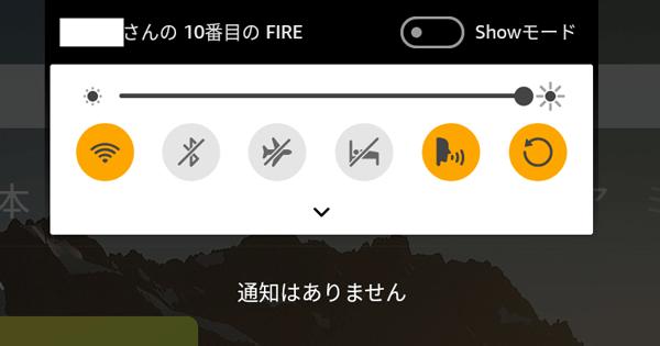Fire HD 10 Showモード