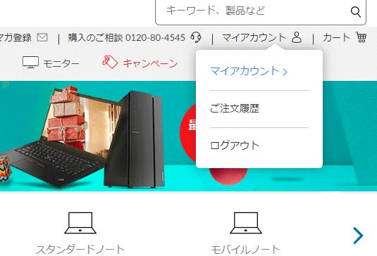 ThinkCentre M75q-1 Tiny マイアカウント