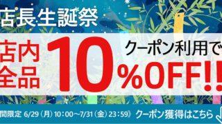【7/26まで】フルHDノートが実質3万2350円~:楽天HP全品10%オフ&ポイント7倍還元&お買い物マラソンで大量ポイントゲット!