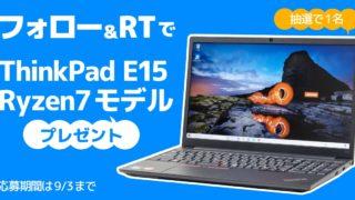ThinkPad E15 Gen2 (AMD) Ryzen 7モデルをプレゼント! こまめブログ6周年記念企画フォロー&RTで高性能PCがもらえる