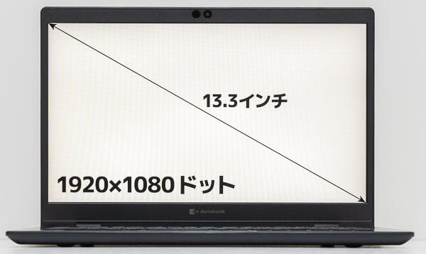 dynabook GZシリーズ 画面サイズ