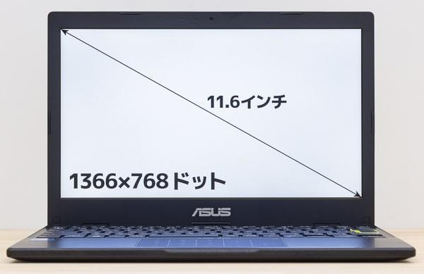 ASUS E210MA 画面サイズ