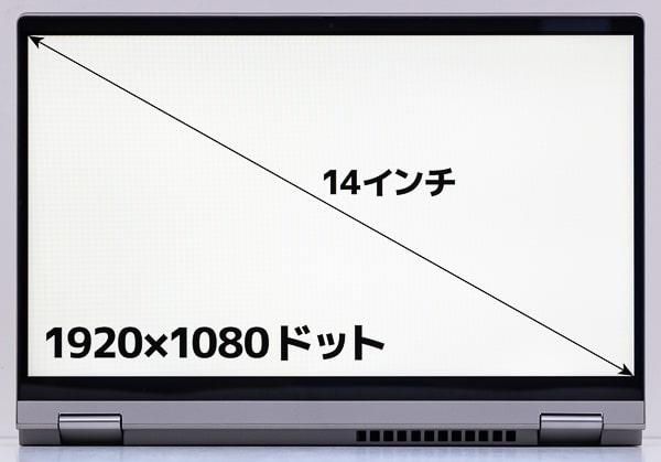 IdeaPad Flex 550 (14) 画面サイズ
