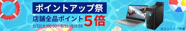 レノボ・ショッピング楽天市場店