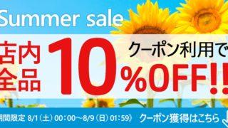 最新Ryzen搭載HP ENVY x360 13が実質6万円台! 楽天HP全品10%オフ+お買い物マラソンでポイント大量放出中