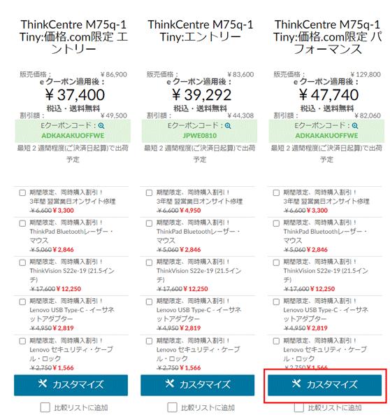 ThinkCentre M75q-1 価格